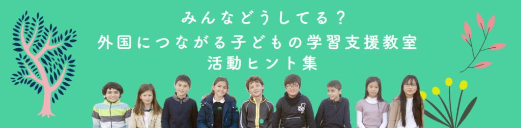外国につながる子どもの学習支援教室向け 活動ヒント集